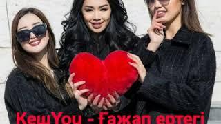 КешYou тобы - Ғажап ертегі [Official audio] 2018