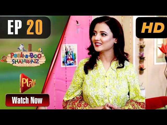 Peek A Boo Shahwaiz - Episode 20 | Play Tv Dramas | Mizna Waqas, Shariq, Hina Khan | Pakistani Drama