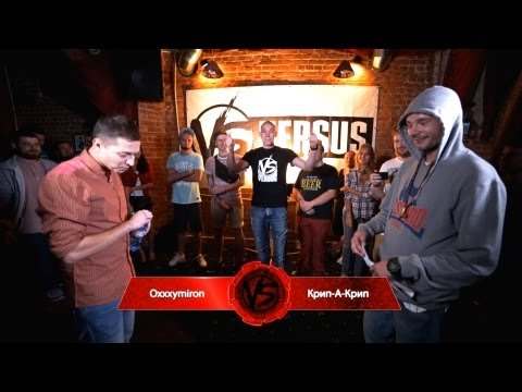 VERSUS #3 Oxxxymiron vs Крип-А-Крип