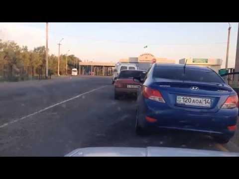 Прохождение границы Россия-Казахстан.