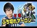 トレクル!vsぶち切れアーロン!ONE PIECE の動画、YouTube動画。