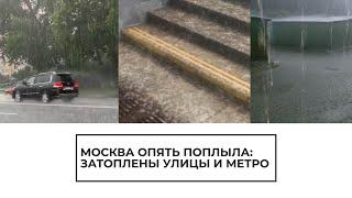 Сильный ливень затопил Москву