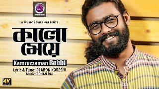 Kalo Meye Kamruzzaman Rabbi Mp3 Song Download