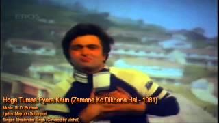 Hoga Tumse Pyara Kaun (Cover)