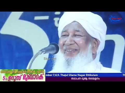 Sulthanul Ulama Kanthapuram A.P Aboobacker Musliyar | Thajul Ulama 5th Uroos Mubarak Samapanam