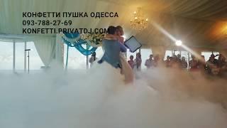 Конфетти Машина Одесса - Жених и Невеста