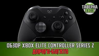 Обзор Xbox Elite Controller Series 2.