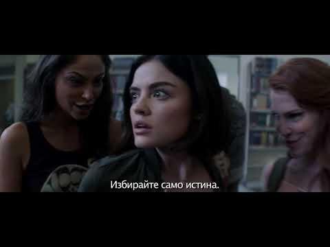 Истина или предизвикателство - трейлър с български субтитри