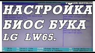 Як зайти і налаштувати BIOS ноутбука LG LW65 для установки WINDOWS 7 або XP. Скидання на заводські.