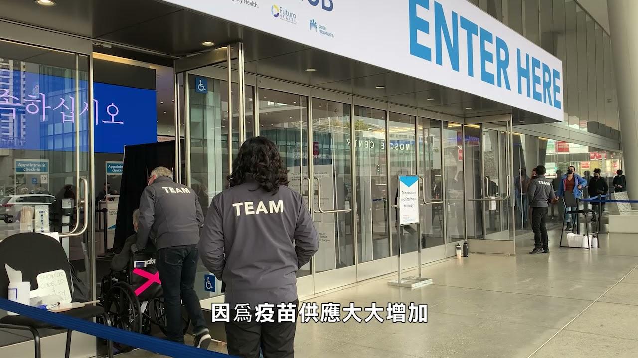 【天下新聞】灣區: 最大集體接種中心之一關閉