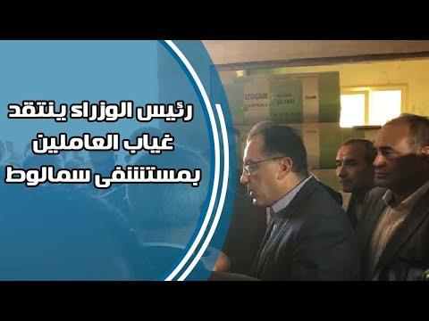 رئيس الوزراء ينتقد غياب العاملين بمستشفى سمالوط النموذجى  - 12:54-2019 / 9 / 7