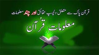 Information Of Quran | Quran ke Mutaliq Maloomat | Islamic Videos In Urdu | General Knowledge