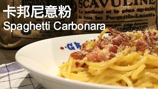 卡邦尼意粉 - 我屋企 Spaghetti Carbonara - Home Tour