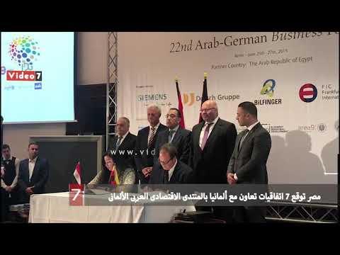 مصر توقع 7 اتفاقيات تعاون مع ألمانيا بالمنتدى الاقتصادى العربى الألمانى  - نشر قبل 19 دقيقة