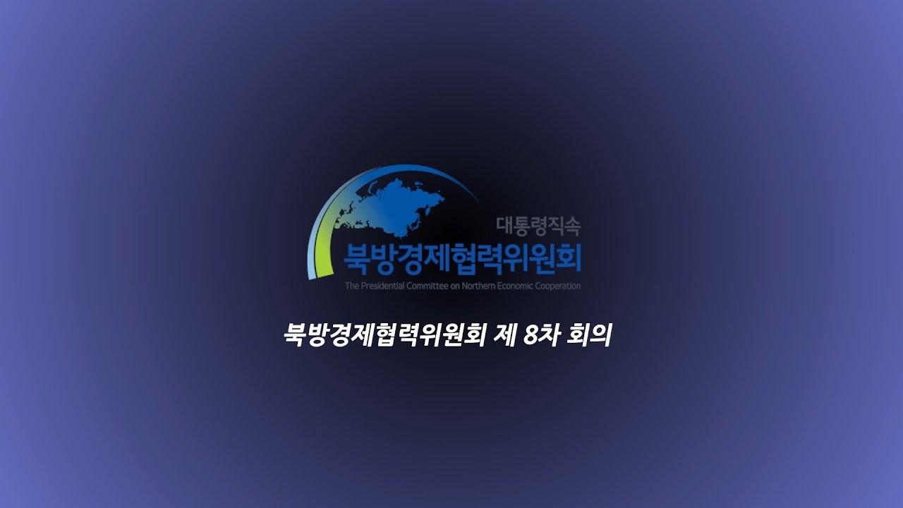 북방경제협력위원회 제8차 회의