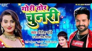 Gori tori chunari ba lal lal re video song | video song gori tori chunri | ritesh pandey gori teri