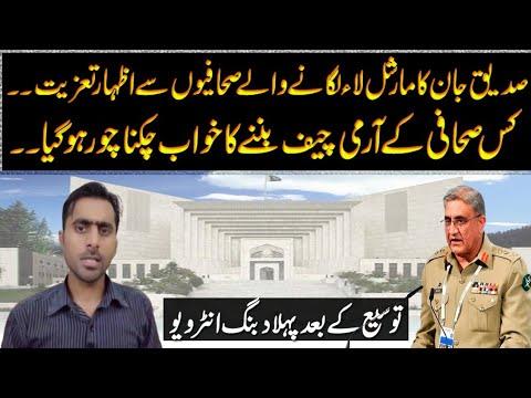 army chief banne ka khawaab chakna choor