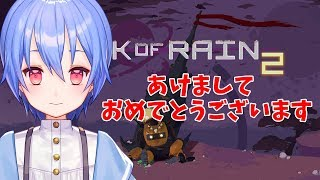【Risk of Rain 2】あけましておめでとう【Vtuber/匠Festival】