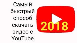 Самый быстрый способ скачать видео с YouTube на телефон | 2018