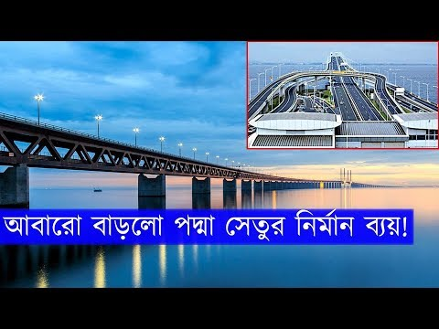 পদ্মা সেতুর নির্মান ব্যয় বাড়লো আবারো। Construction cost of Padma bridge  increased