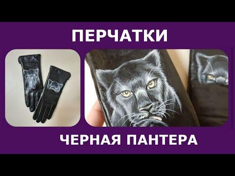 """Перчатки """"Черная пантера"""" черные LeSoleil"""