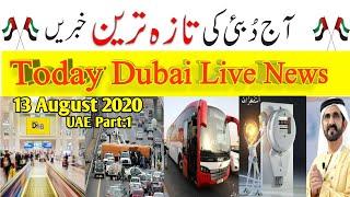 13 August part 1,UAE news today live,Today Dubai Live News, UAE bus service update,Dubai news urdu,