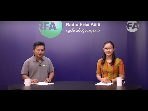 RFA MyanmarTVChannel Live Stream from YouTube · Duration:  1 hour 4 minutes 55 seconds