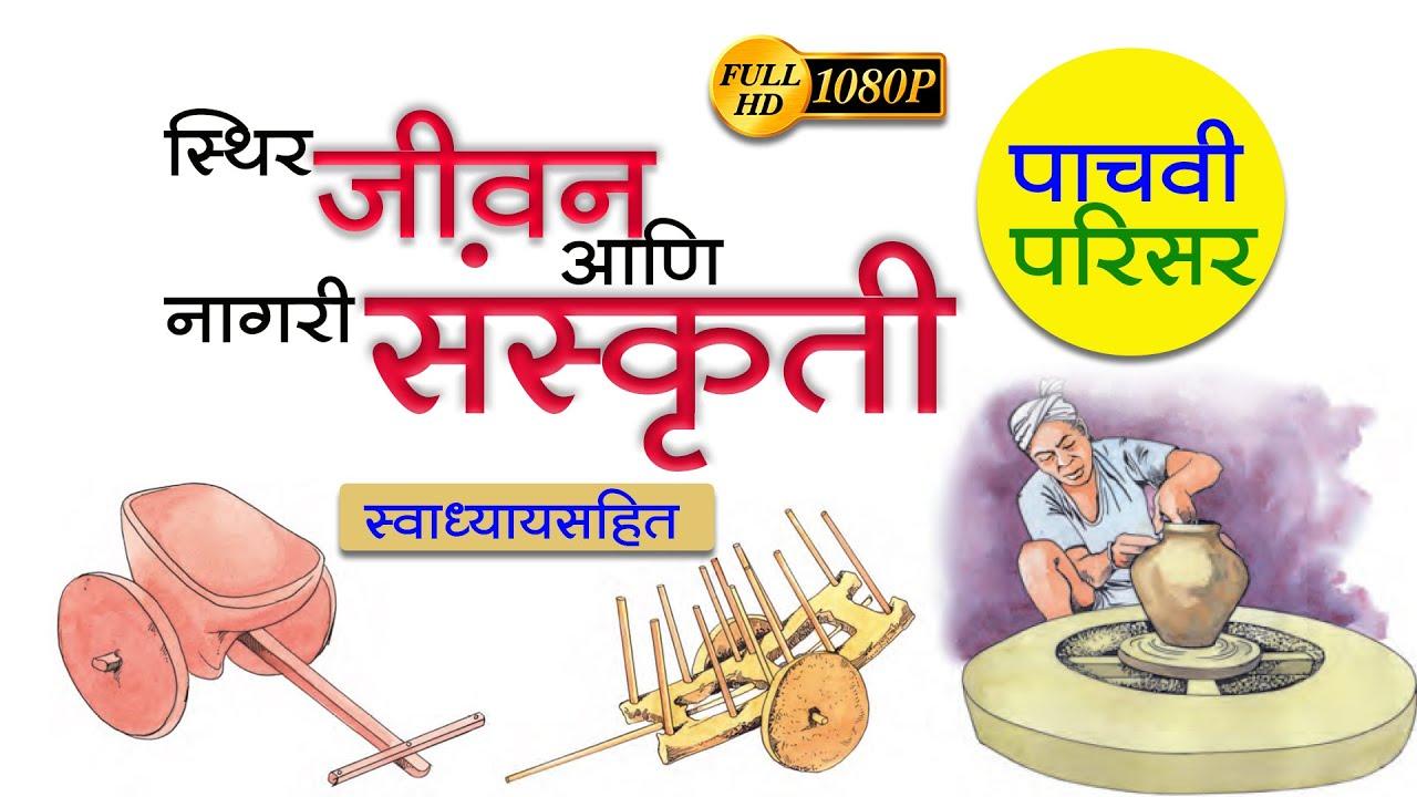 स्थिर जीवन आणि नागरी संस्कृती स्वाध्याय   Sthir Jivan Aani Nagari Sanskruti   पाचवी परिसर 2