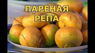 Рецепт пареной репы, старорусский