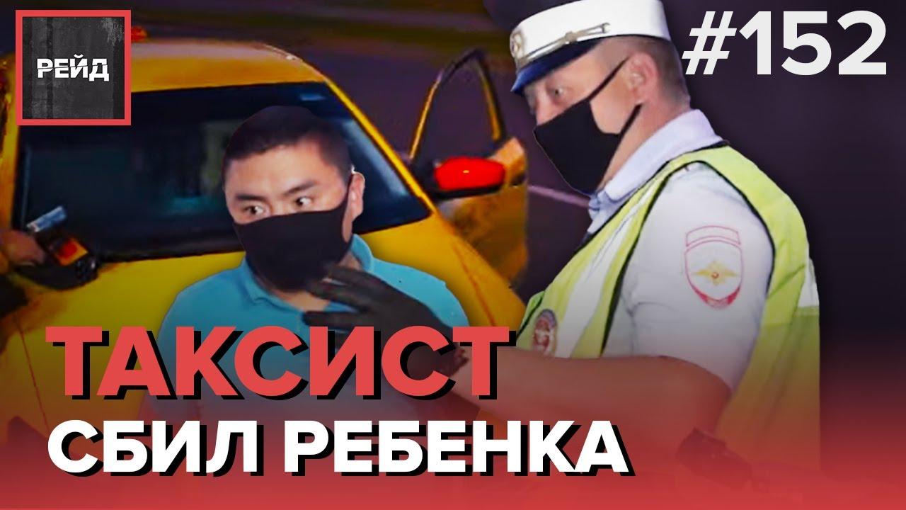 ТАКСИСТ СБИЛ РЕБЕНКА | НАЕЗД НА ПЕШЕХОДНОМ ПЕРЕХОДЕ - РЕЙД 152