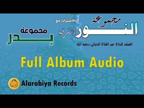 Groupe Bader - Groupe Nour  (Full Album) مجموعة بدر ومجموعة النور ألبوم كامل