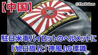 【中国】 駐日米軍パイロットのヘルメットに「旭日旗」と「神風」の標識。物議を醸していると中国・環球時報が報道