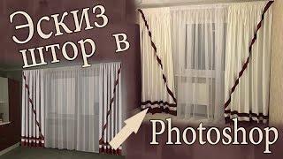 эскиз штор в Photoshop обучающий курс
