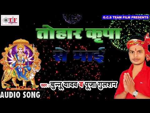 2017का हिटT नवरात्र सांग | Tohar Kripa Se Maai | Chunnu Yadav | Maa Ki Mahima | New Song 2017