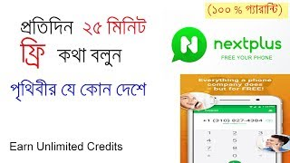 Nextplus | How to Nextplus signup,Earn Credits And Make Free  Calls Worldwide( free USA  number ) screenshot 5