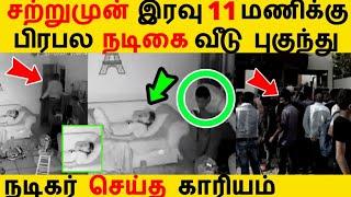 சற்றுமுன் இரவு 11 மணிக்கு பிரபல நடிகை வீடு புகுந்து நடிகர் செய்த காரியம்! | Tamil Cinema News