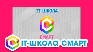 Презентация IT-школы СМАРТ