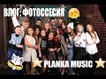 ВЛОГ / Салон Красоты / Фотосессия / Planka Music