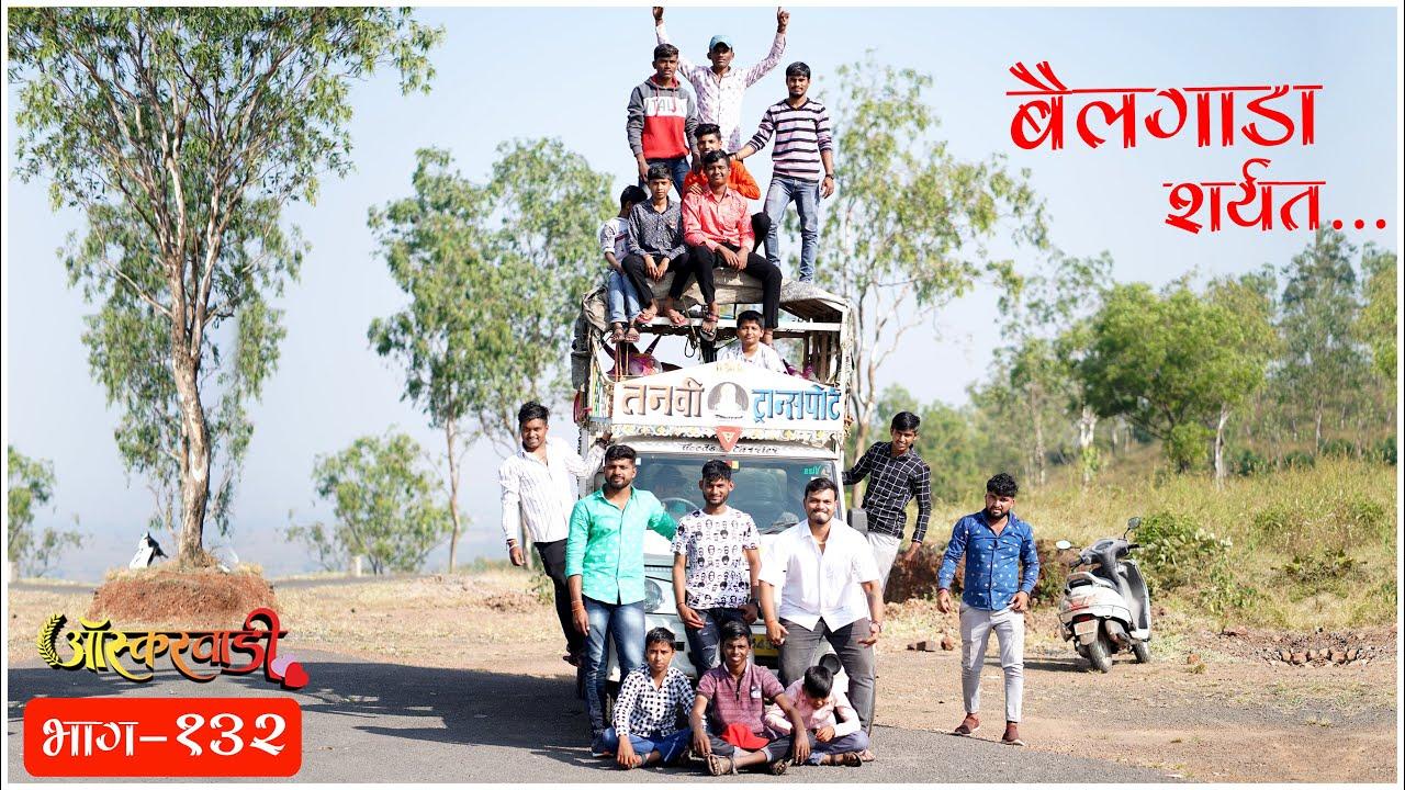 Download ऑस्करवाडी  भाग #132  Oscarwadi  EP #132  Marathi Web Series