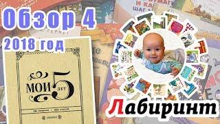 ПОКУПКИ в Лабиринт: Много книг, сертификаты, пятибук, книги по творчеству
