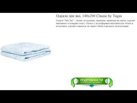 Одеяло лен эко, 140х200 Classic by Togas качественное