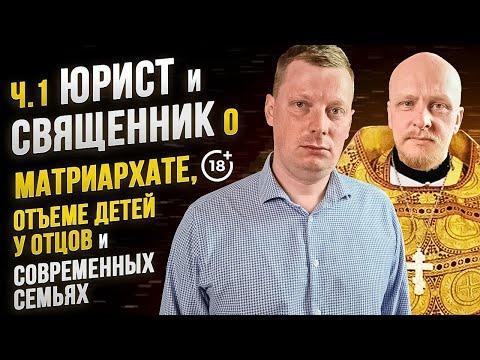 Беседа священника и юриста о женщинах и бедственном положении мужчин ч.1 / Сорвачев, Клюев