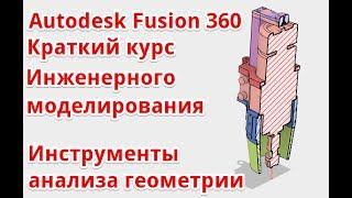 Autodesk Fusion 360. Инструменты Inspect для анализа геометрии