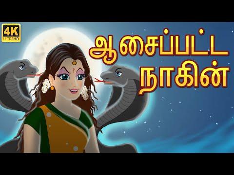 டெஸ்பரேட் நாகினி | Ichadhari Nagini Bedtime Stories | Tamil Fairy Tales | Tamil Stories