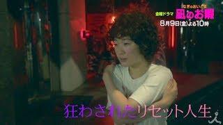 『凪のお暇』(なぎのおいとま) 8/9(金) #4 狂わされたリセット人生… 元カレ vs 今カレ【TBS】