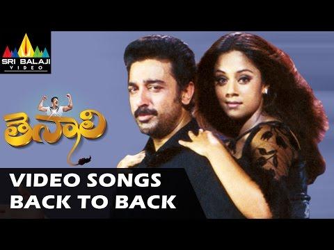 Thenali Songs Jukebox | Video Songs Back To Back | Kamal Haasan, Jyothika | Sri Balaji Video
