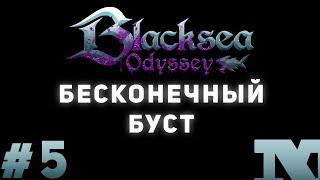 Blacksea Odyssey #5 - Бесконечный буст
