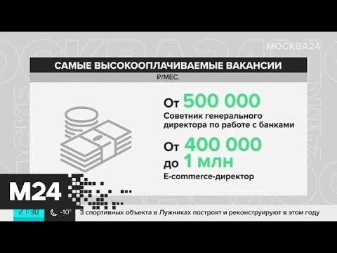 Названы вакансии с самой высокой зарплатой в России - Москва 24