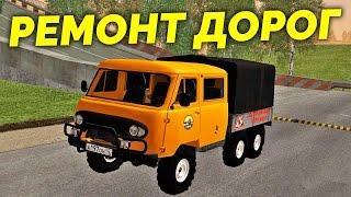 Radmir RP CRMP - Ремонт дорог