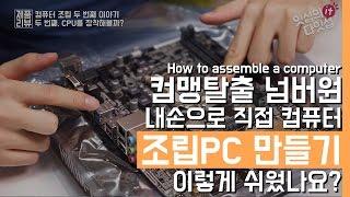 컴맹탈출 넘버원. 누구나 쉽게 따라하는 컴퓨터 조립PC 만들기!(How to assemble a computer)